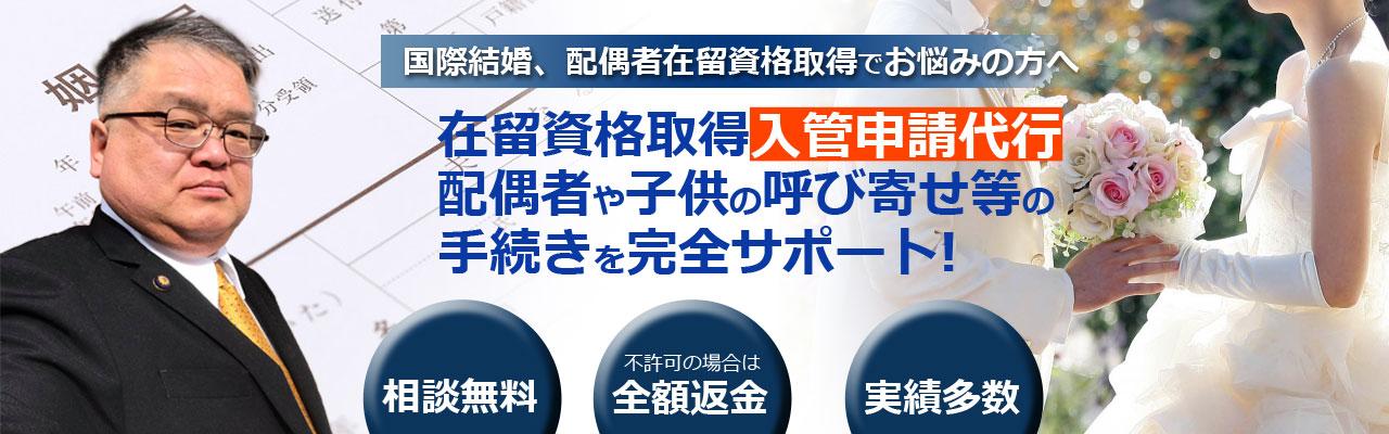 岩崎国際法務行政書士事務所