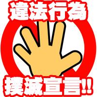違法行為撲滅宣言!!国際結婚&配偶者在留資格サポート行政書士 名古屋